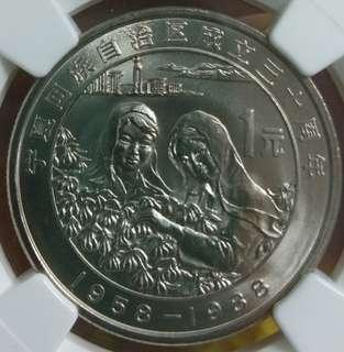 🌟評级幣🌟 中國 1988年 寧夏 自治區30週年 流通紀念幣 NGC MS66