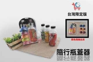 萬用防漏氣瓶蓋台灣限定版6入組