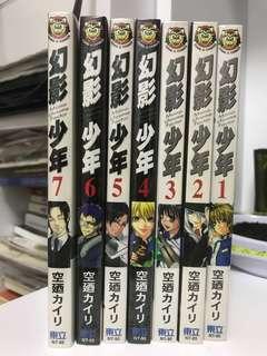幻影少年 漫畫 1-7