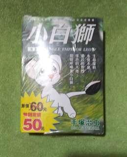 小白獅 1~3(完)