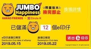 Kakao friends circle k e stamps e 印仔