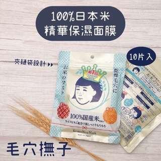 石澤研究所 毛穴撫子 日本米精華保濕面膜十片裝