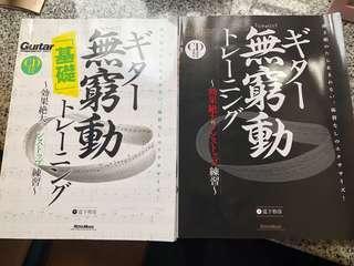結他 無窮動 (付 CD ) 日本版,2⃣️本