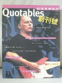 音樂雜誌 Quotables 豁達音樂誌向 創刊號
