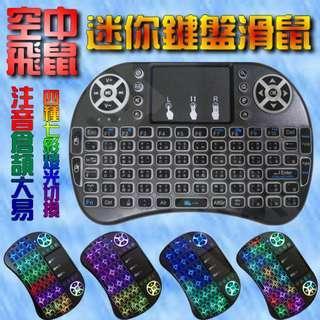 🚚 10台迷你無線鍵盤滑鼠組 送OTG轉接頭 飛鼠 注音 倉頡 大易 七彩 背光  i8