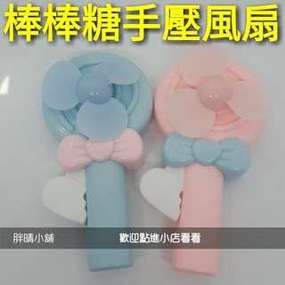 (536)胖晴小舖【現貨】棒棒糖造型手壓風扇 ,掌上手動手搖風扇,環保風扇,手壓風扇,風扇,夏日必備
