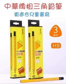中華牌粗杆三角HB鉛筆