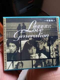 戀愛新世代日劇完整版