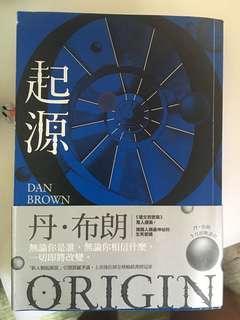 Dan brown 新書 起源