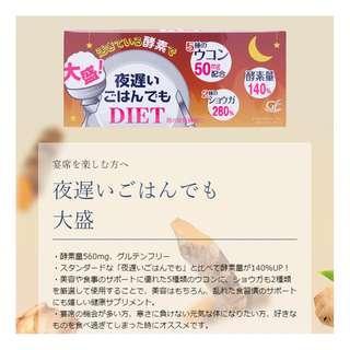 """"""" 大勝屋 だいかつ """" 日本 新谷酵素 增量薑黃款 棕盒   ~ 歡迎批發 ~"""