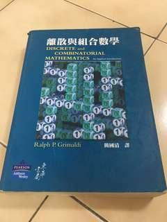 🚚 離散與組合數學 資訊工程 教科書