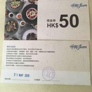 [45折] 2張 Hoko Farm $50 現金券 優惠券 Catering Voucher Discount Coupon (可散買/以其他禮券交換)