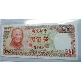 🚚 民國70年舊版新台幣500元鈔 85成新 無折 保真