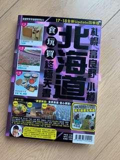 北海道旅遊書17-18年版 長空閃令令自遊系列