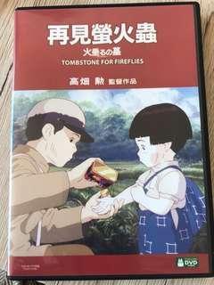 再見螢火蟲DVD 中文字幕