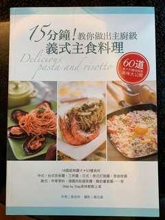 15分鐘!教你做出主廚級義式主食料理(黃佳祥)