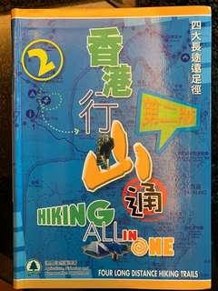 香港行山通2 (中英對照) Hiking All in One 2