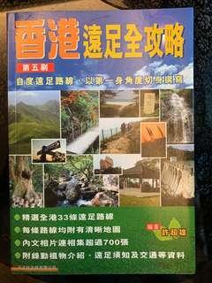 香港遠足全攻略(許超雄)