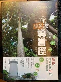 香港短線導賞徑(黃梓莘)
