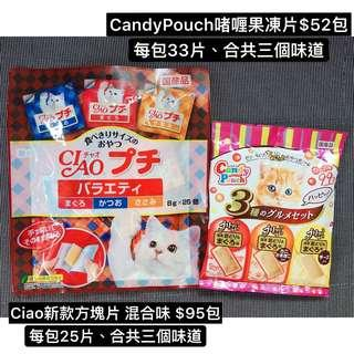 CandyPouch混合款、Ciao方塊片