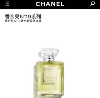 香奈兒N°19香水輕盈迴旋版 50ml