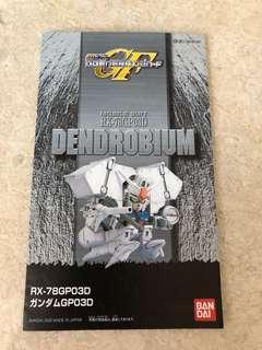 🚚 Gundam GP03D (SD) (Gundam Model Kits