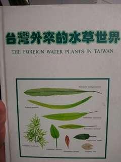 🚚 書名:台灣外來的水草世界(貨到付款)