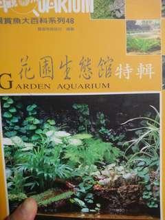 🚚 書名:花園生態館(貨到付款)