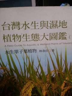 🚚 書名:台灣水生與濕地植物生態大圖鑑(貨到付款)