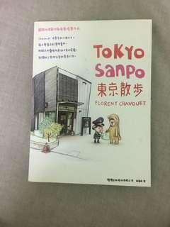 🚚 東京散步