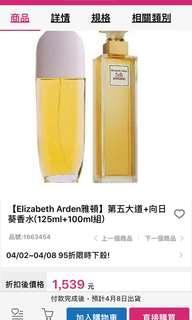 【Elizabeth Arden雅頓】第五大道+向日葵香水(125ml+100ml組)