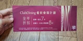 club one 會籍