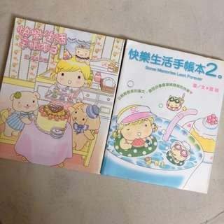 雪晴 快樂生活手帳本2 + 快樂生活手帳本3