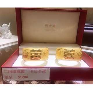 9999足金出租 2両龍鳳鐲 $1200