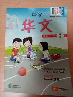 Chinese textbook 2A (express)