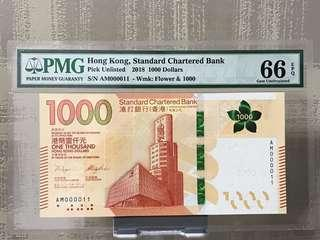 渣打銀行 2018 $1000紙 [AM000011]罕有 細號 二進制 PMG 嚴評 66 EPQ