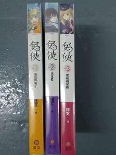 """小說""""兔使1~3"""""""