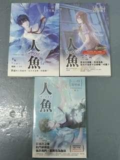"""小說""""人魚1~3"""""""