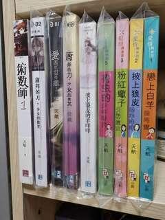 天航 愛情阿米巴系列 小說