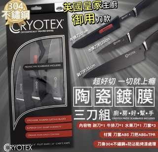 🚚 CRYOTEX 陶瓷鍍膜三刀組 現貨
