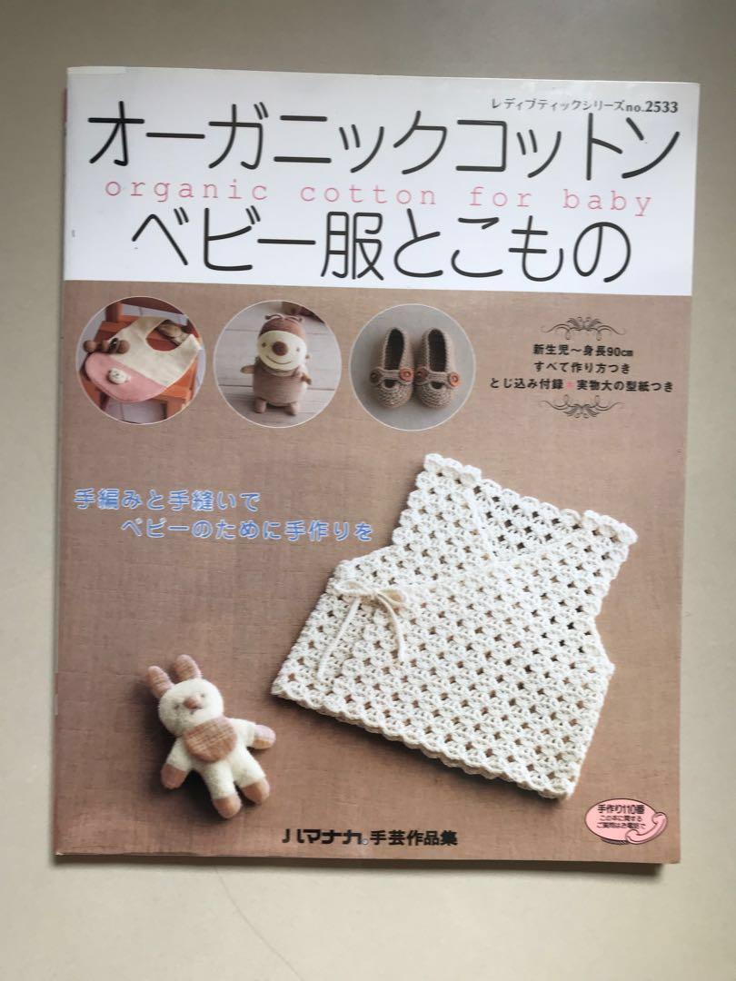 $50/2本 日本編織書 (Hand knits for baby & Organic cotton for baby)