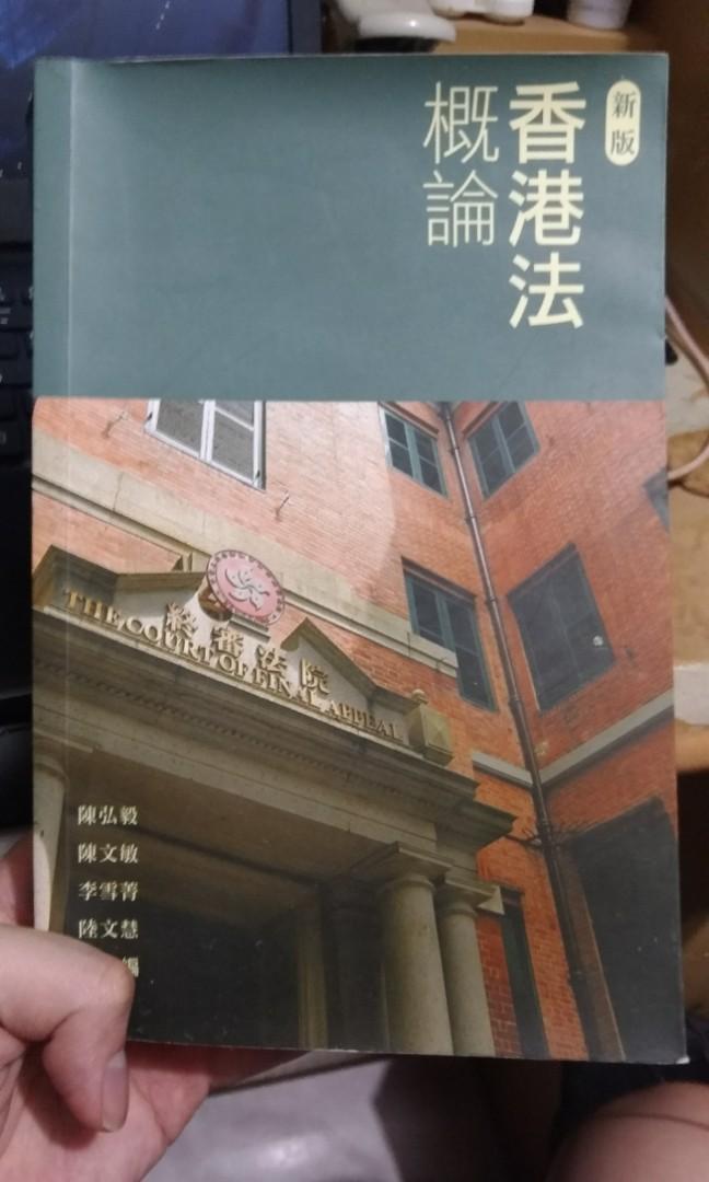 香港法既論