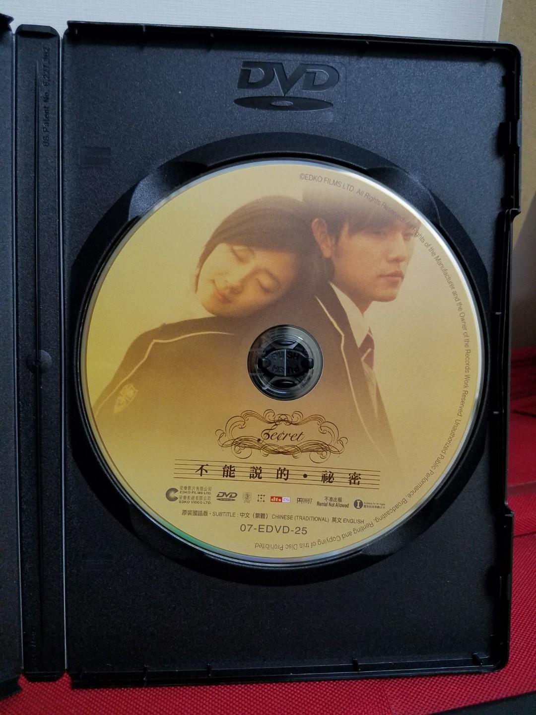 周杰倫《不能說的秘密》 正版DVD & 電影原聲帶