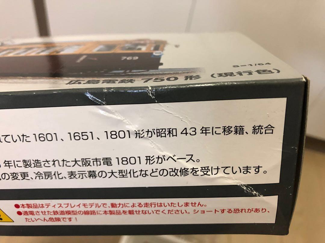 Tomica Vintage LV 146a 廣島電鐵 750 形 現行色 1:64 tomytec
