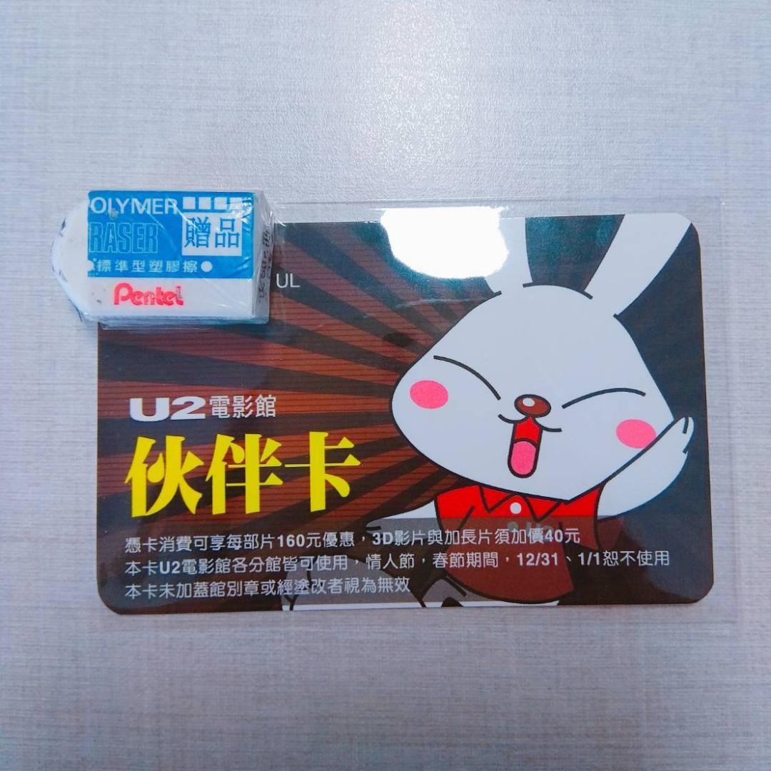 U2電影館 伙伴卡