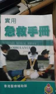 香港醫療輔助隊實用急救手冊