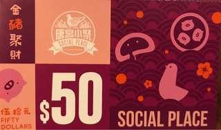 唐宮小聚 Social Place Coupon 美食餐飲優惠券