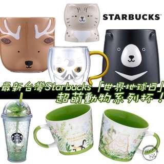 🌟台灣Starbucks 「世界地球日」,推出台灣黑熊、石虎、台灣水鹿,超萌動物系列杯🌟