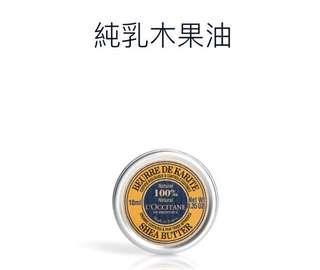 乳木果油 10ml