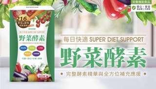 🚚 WEDAR 野菜酵素(60顆/盒)